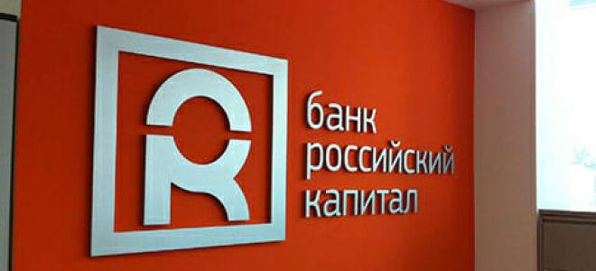 Карта с выгодным годовым обслуживанием от банка Русский Капитал