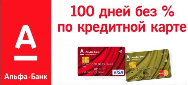 100 дней без процентов» (Альфа-Банк)