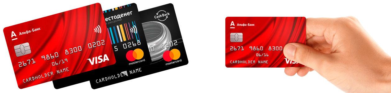 Кредитные карты Альфа-Банка 2020