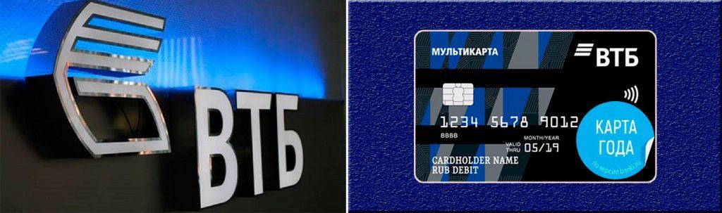 втб кредитная карта 101 условия назначения